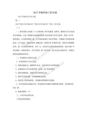 2017学校纠风工作计划.doc