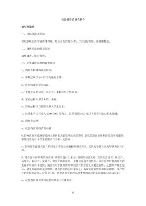 电影消费者调查报告.doc