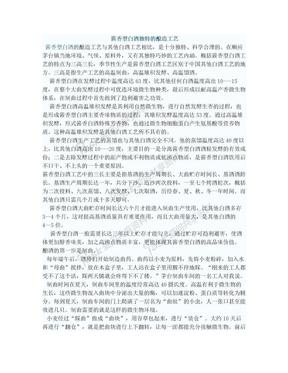 酱香型白酒独特的酿造工艺.doc