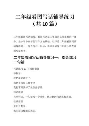 二年级看图写话辅导练习(共10篇).doc