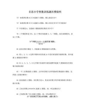 名思小学奥数训练题库整除性.doc