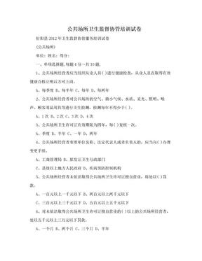 公共场所卫生监督协管培训试卷.doc