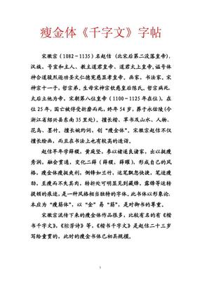 宋徽宗瘦金体千字文字帖.pdf
