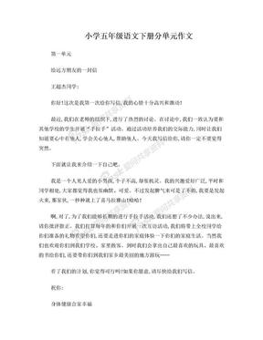 人教版五年级下册同步作文范文.doc