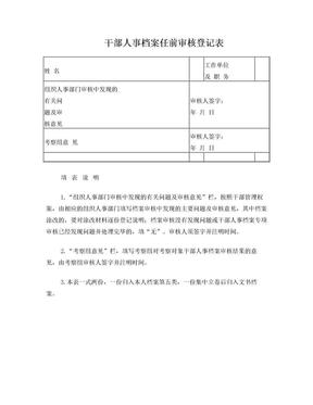 07干部人事档案任前审核登记表.doc