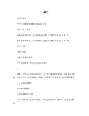 劳动合同书(劳动局版).doc