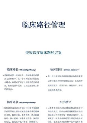 [临床路径管理]培训稿.ppt