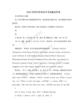 2010年四川省英语中考试题及答案.doc