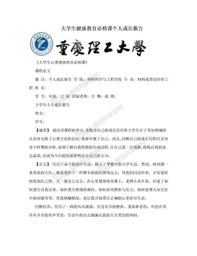 大学生健康教育必修课个人成长报告.doc