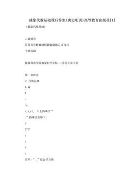 抽象代数基础课后答案(唐忠明著)高等教育出版社[1].doc