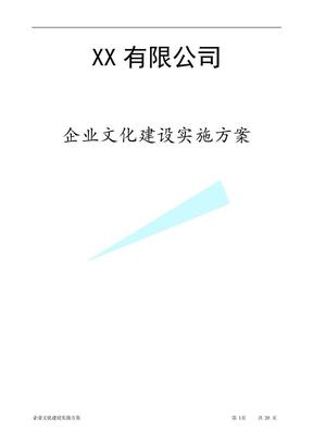 公司企业文化实施方案.doc