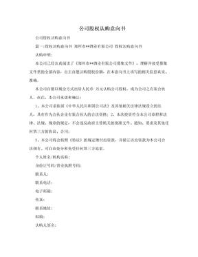 公司股权认购意向书.doc