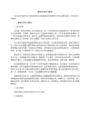 新闻专业实习报告.docx