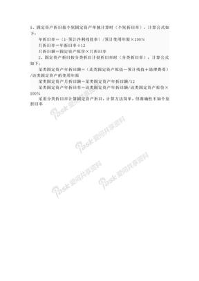 固定资产折旧.doc