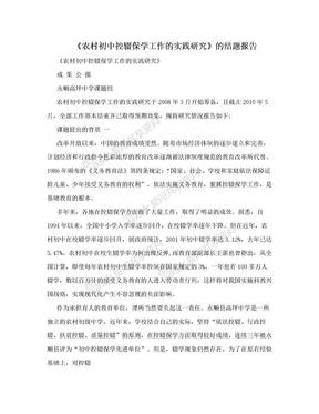 《农村初中控辍保学工作的实践研究》的结题报告.doc