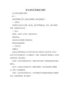 初中说明文答题技巧课件.doc