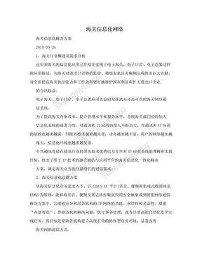 海关信息化网络.doc