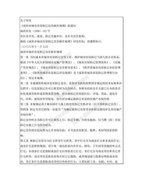 咸阳市城市房屋拆迁估价操作规则.doc