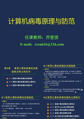 第4章_新型计算机病毒的发展趋势及特点和技术.ppt