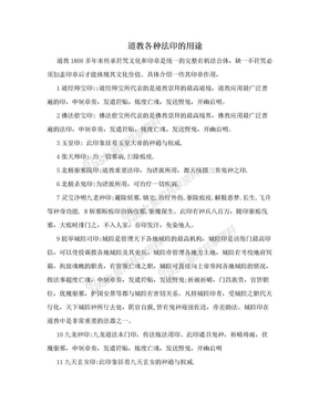 道教各种法印的用途.doc