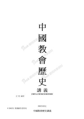 中國教會歷史.doc