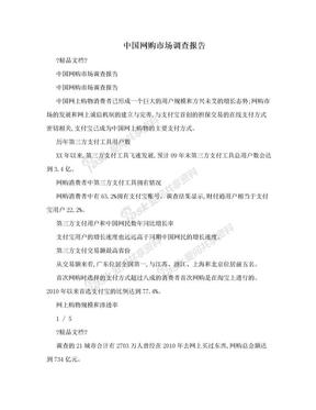 中国网购市场调查报告.doc