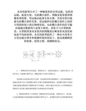 专利申请书.doc