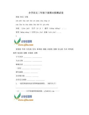 小学语文三年级下册期末检测试卷.doc