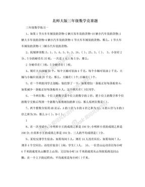 北师大版三年级数学竞赛题.doc