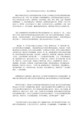 为什么中国古代历史上四次大一统王朝都短命.doc