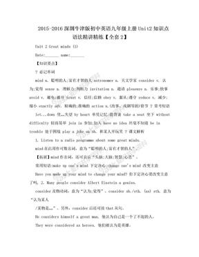 2015-2016深圳牛津版初中英语九年级上册Unit2知识点语法精讲精练【全套2】.doc