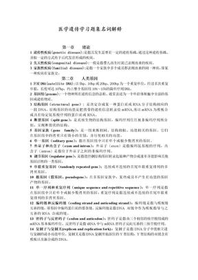 医学遗传学习题集名词解释.doc