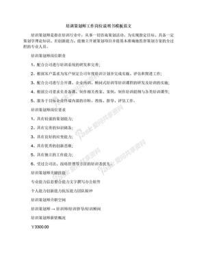 培训策划师工作岗位说明书模板范文.docx