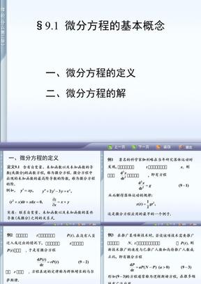 9.1  微分方程的基本概念.ppt