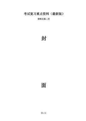 太原理工大学《结构力学》考研重点复习笔记(高教版-各大高校通用).pdf