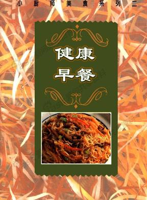 菜谱+养生保健\小厨师美食系列(二)健康早餐.pdf