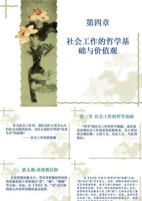 第四章社会工作的哲学基础与价值体系.ppt