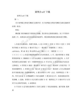 谈判力pdf下载.doc