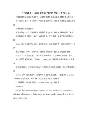 毕业论文 江西旅游信息网站的设计与实现论文.doc