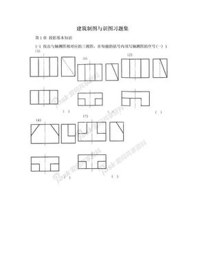 建筑制图与识图习题集.doc