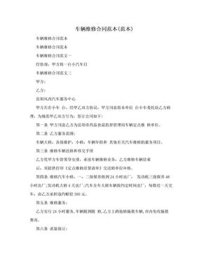 车辆维修合同范本(范本).doc