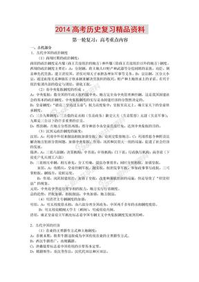 2014高考历史冲刺复习资料.doc