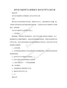 初中汉字成语听写大赛策划书_初中汉字听写大赛方案.doc