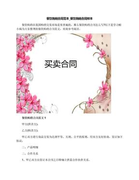 餐饮购销合同范本_餐饮购销合同样本.docx