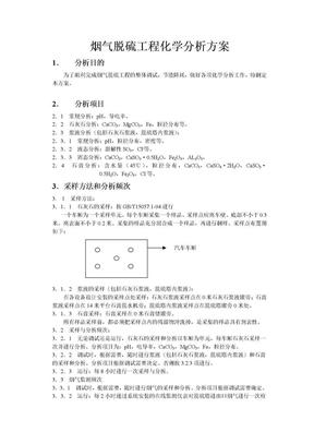 电厂脱硫化学分析方案.doc