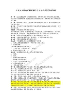6.沈阳医学院学生社团管理条例.doc