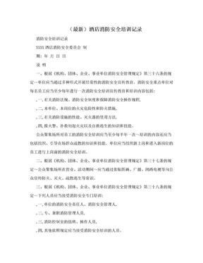 (最新)酒店消防安全培训记录.doc