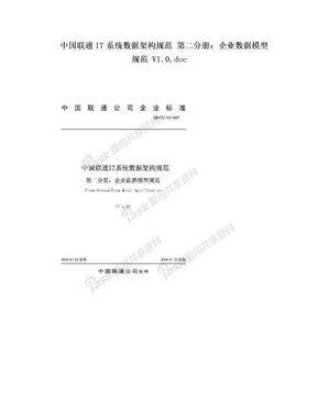 中国联通IT系统数据架构规范 第二分册:企业数据模型规范 V1.0.doc.doc