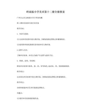 12 岭南版美术第十二册教案(全册) 月.doc
