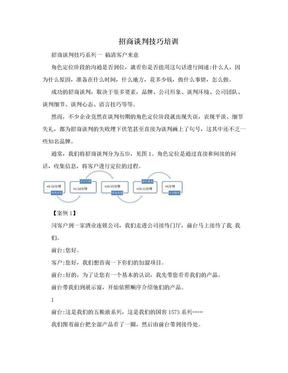 招商谈判技巧培训.doc